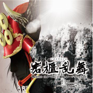 iwabitsu